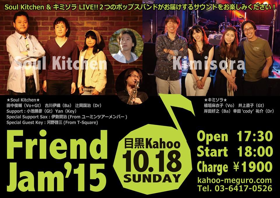 明日目黒カフーでライブです。